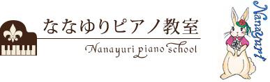 八王子みなみ野 七国 ピアノ教室 楽しくレッスン【ななゆりピアノ教室】